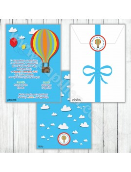 Προσκλητήριο Βάπτισης με θέμα Αερόστατο