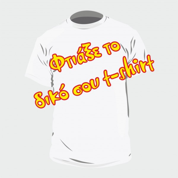 Φτιάξε το δικό σου t-shirt!!