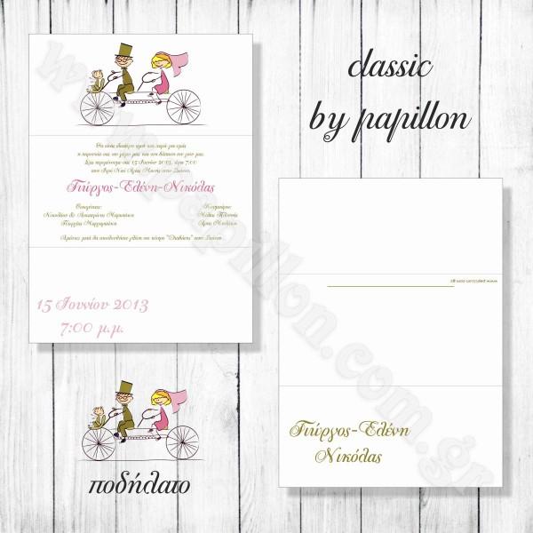 Προσκλητήριο Γάμου classic με θέμα ποδήλατο
