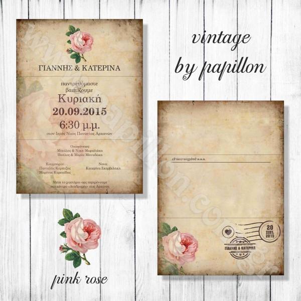Προσκλητήριο Γάμου vintage με θέμα Λουλούδι
