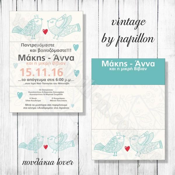 Προσκλητήριο Γάμου vintage με θέμα Πουλάκια