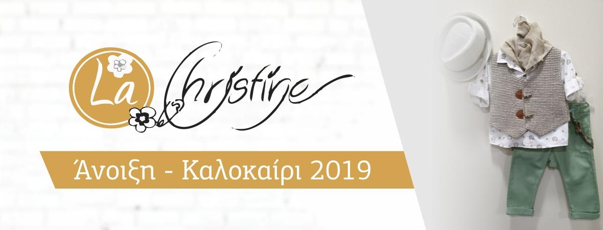 La Christine Αγόρι 2019