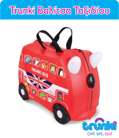 Trunki Βαλίτσα Ταξιδίου