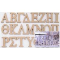 ΞΥΛΙΝΑ ΓΡΑΜΜΑΤΑ MDF ΧΟΝΤΡΑ 18mm - 11 ΕΚΑΤΟΣΤΑ 0519318