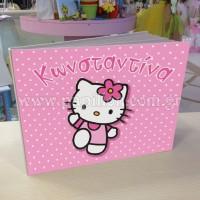 Ευχολόγιο με Hello Kitty